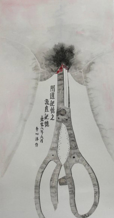 21st Century Invitational Ink- Painting Exhibition